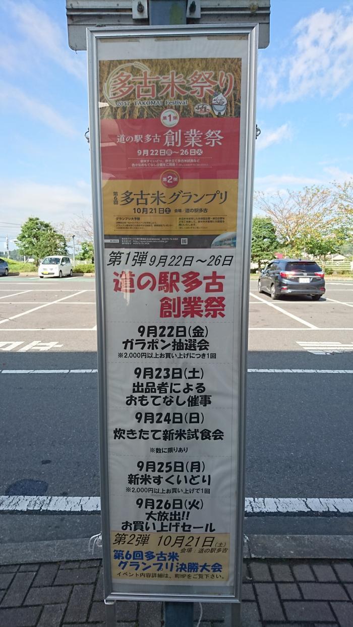 道の駅・多古あじさい館10