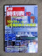 JTB時刻表10月号