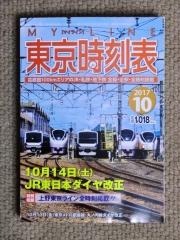 東京時刻表10月号