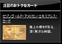 SEIBU PRINCE CLUBカード セゾンゴールド