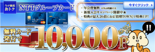 モッピー NTTグループカード発行で10,000ポイント