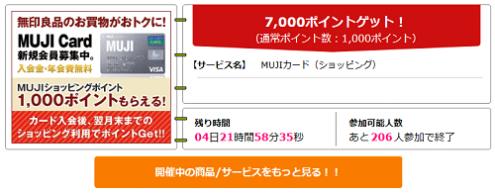 ハピタス経由MUJIカード発行で7,000ポイント