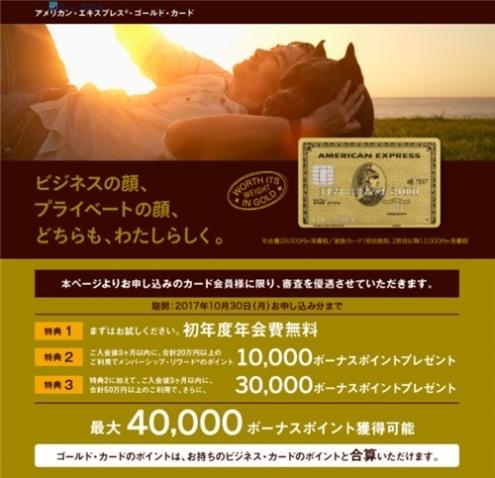 アメリカンエキスプレスゴールド入会キャンペーン
