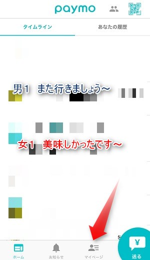 paymo画面