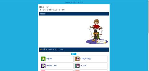 山田ーシーのデザインを変更