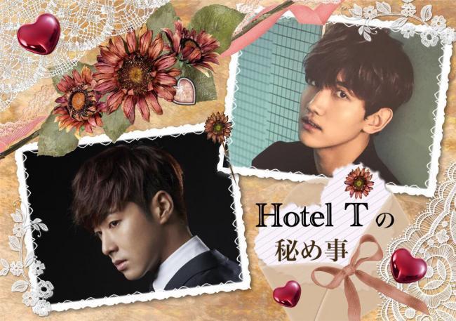 HOTEL_T_タイトル画_convert_20170924232949