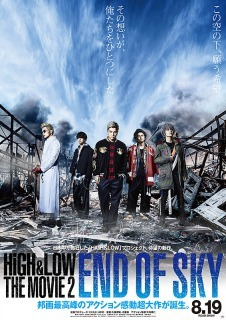 s_HiGHLOW THE MOVIE 2 END OF SKY