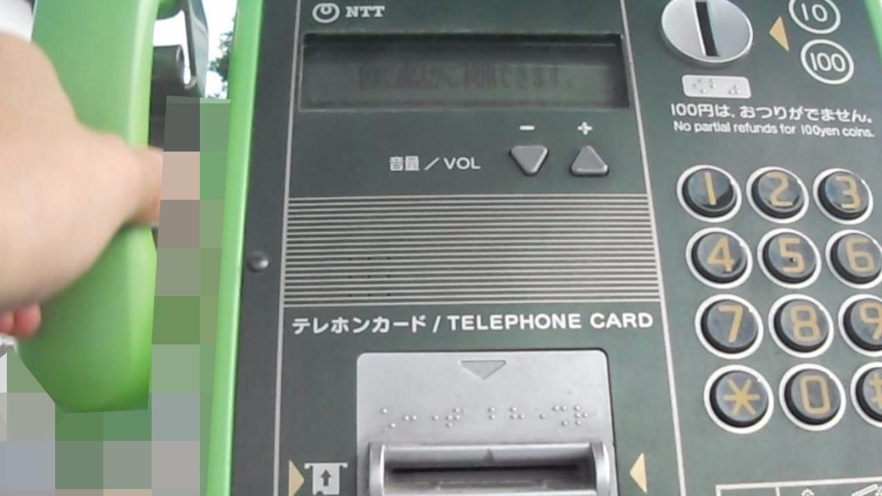 公衆電話の使い方、受話器を取る