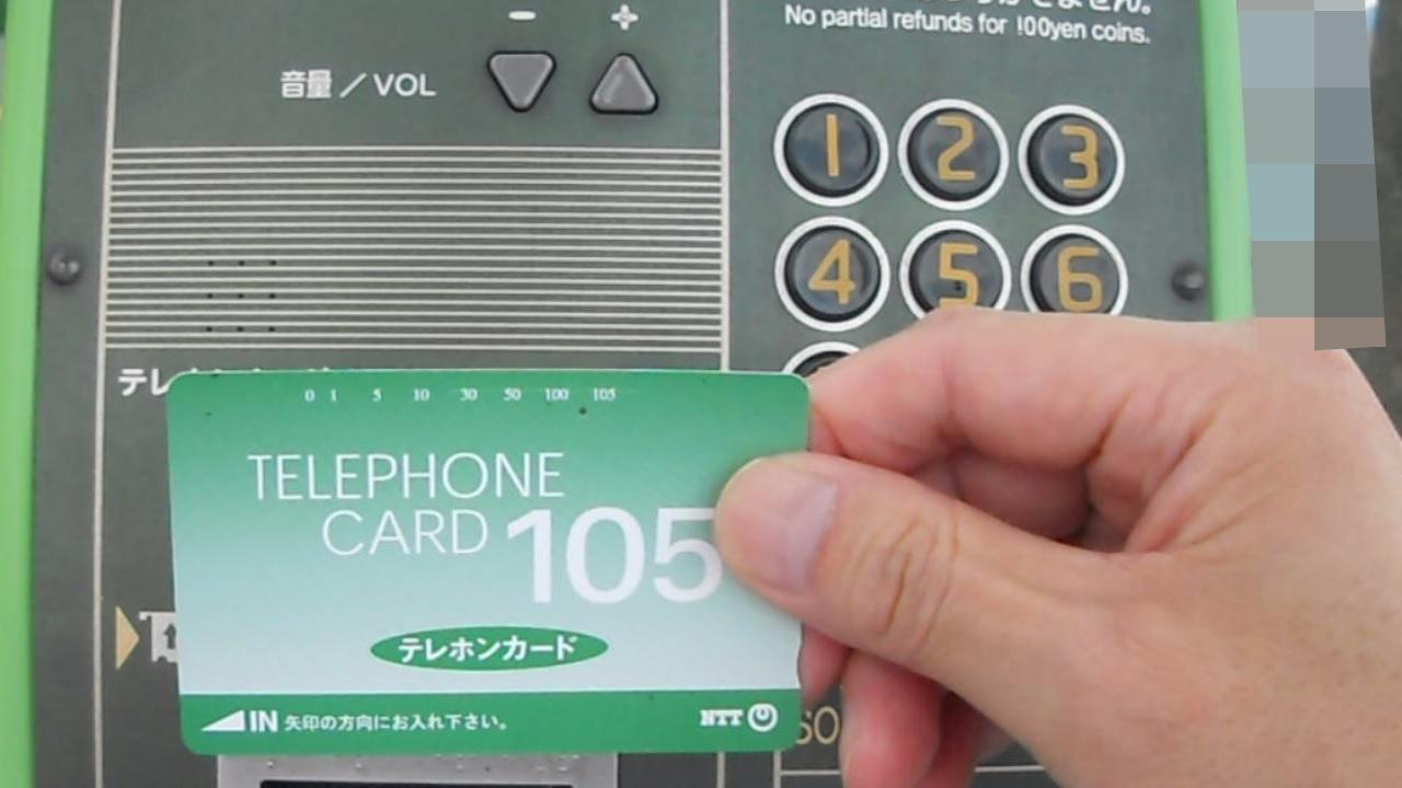 公衆電話の使い方、テレホンカード