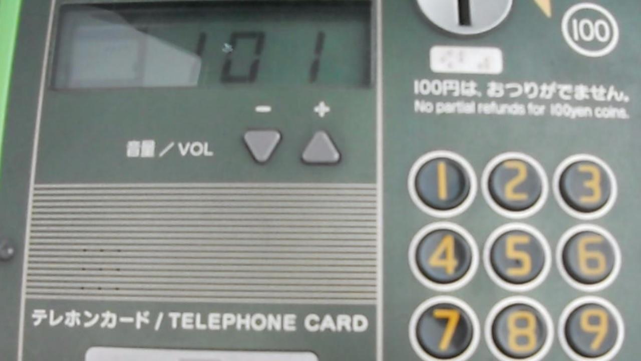 公衆電話の使い方、相手が出て度数が減る