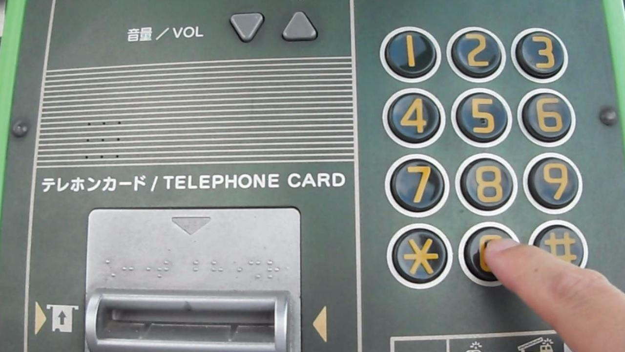 公衆電話の使い方、相手の電話番号