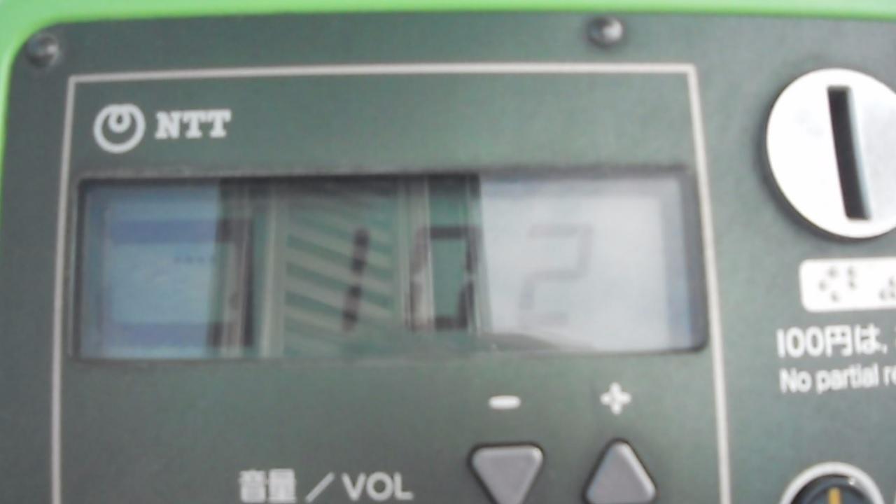 公衆電話の使い方、テレカの度数