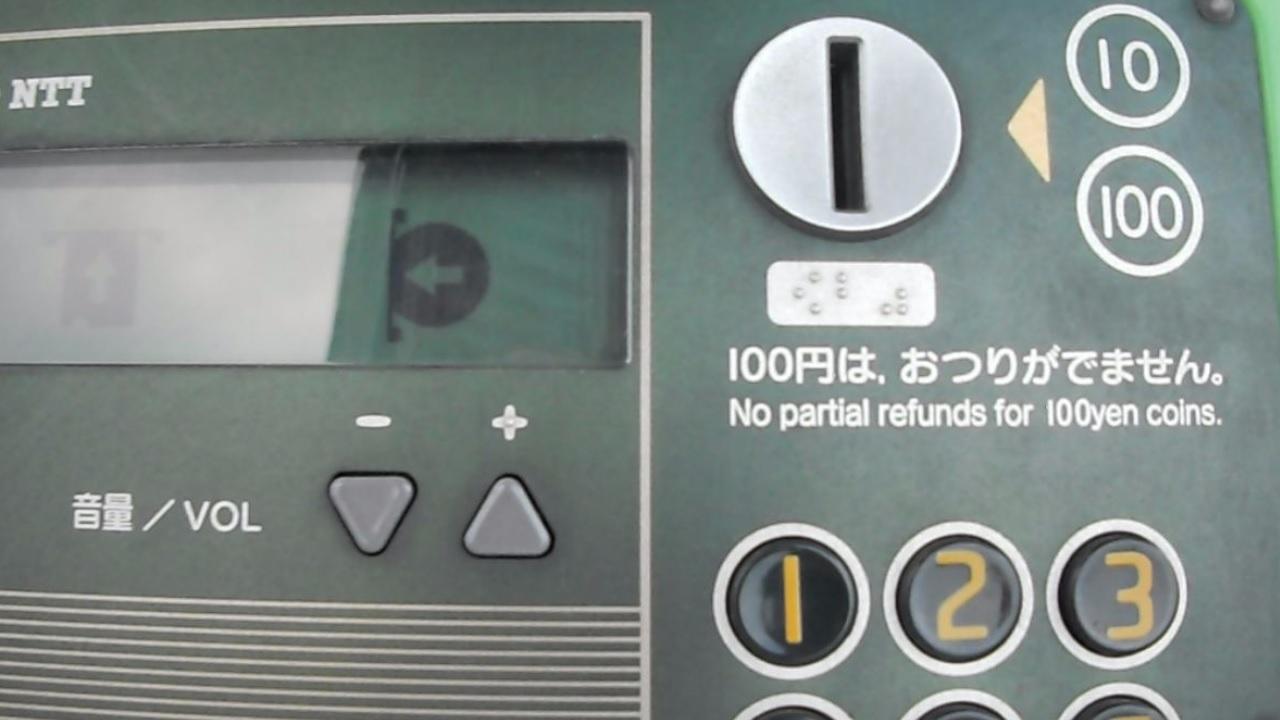 公衆電話の使い方、硬貨の挿入口