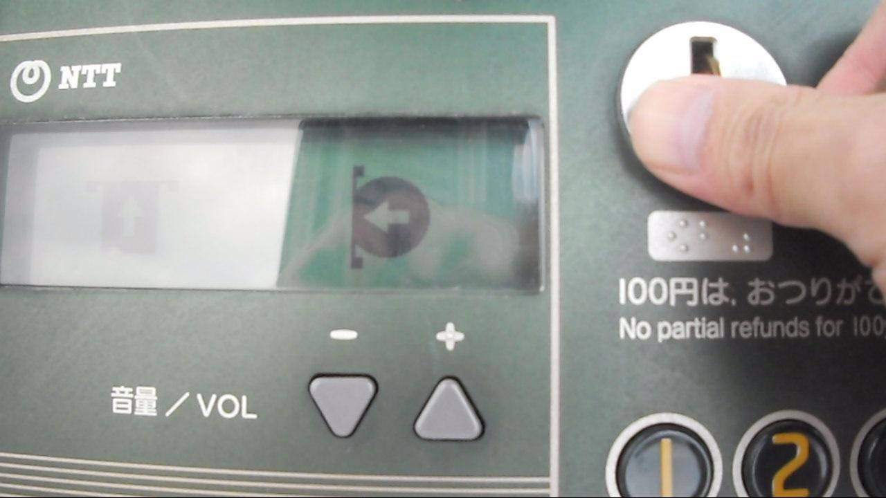 公衆電話の使い方、硬貨の挿入口に10円を入れる