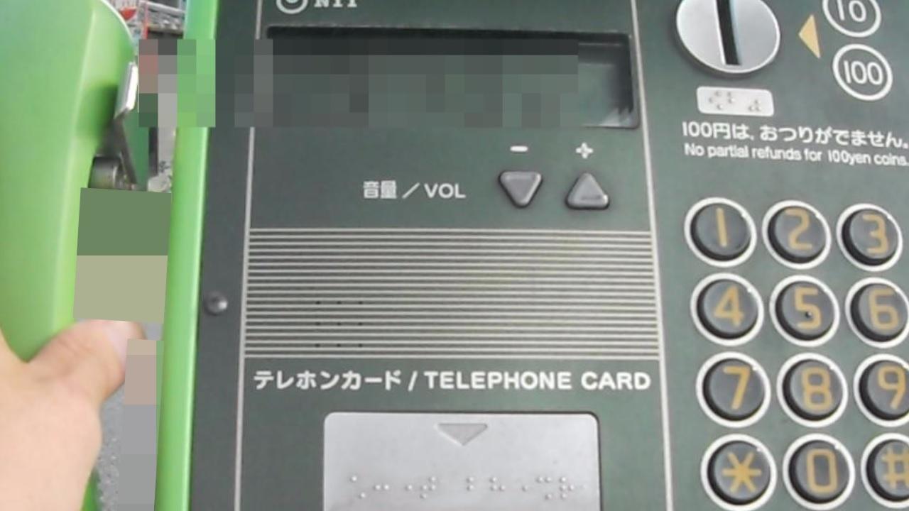 公衆電話の使い方、受話器を置く