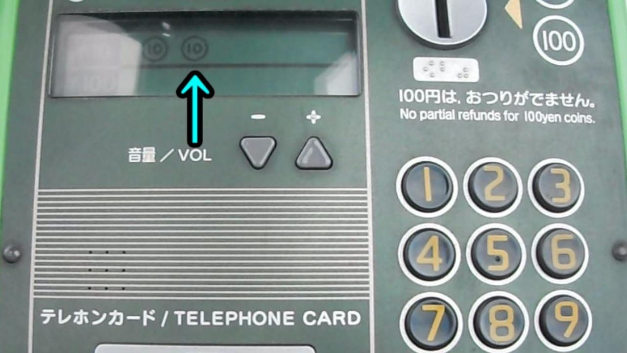 公衆電話の使い方、相手が出ると音が聞こえて硬貨が落ちる