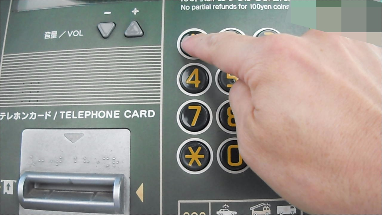 公衆電話の使い方、110番&119番通報