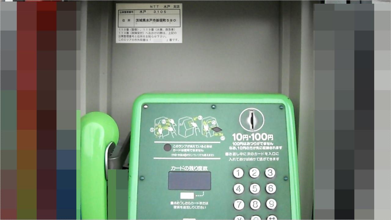 公衆電話の使い方、アナログ電話住所1