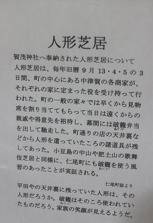 平田屋さんの人形の説明 29 9 24