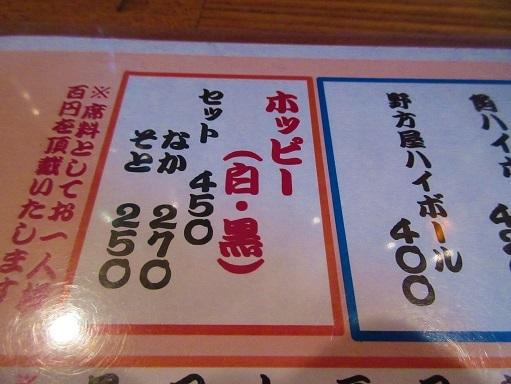 170921-002酒メニュー(S)