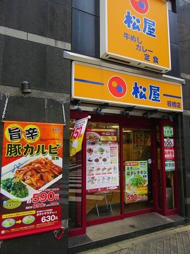 170923-101松屋(S)