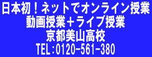 033オンライン授業