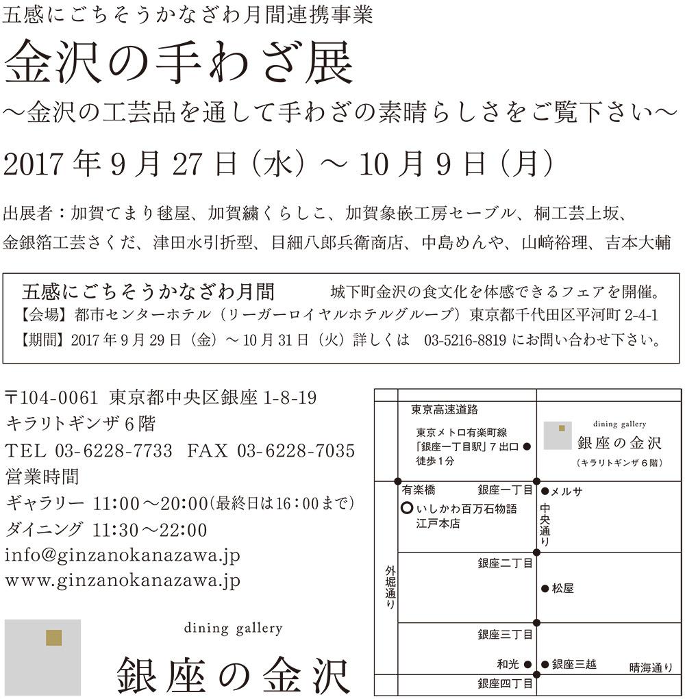 oshirase170912b.jpg