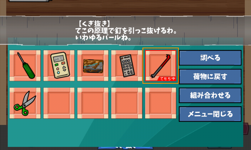 kankin6ss_items.png