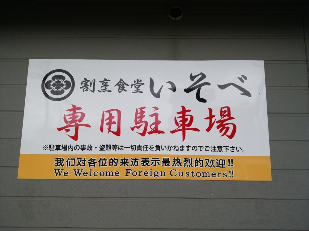 割烹食堂いそべ いそべ食堂 いそべ 日本料理店 和食ごはん おでかけ