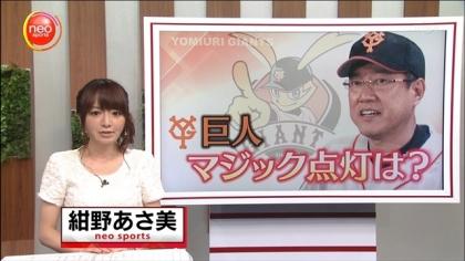 170807 紺野あさ美 (2)