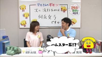 170813 紺野あさ美 (2)