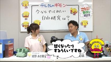170823 紺野あさ美 (3)