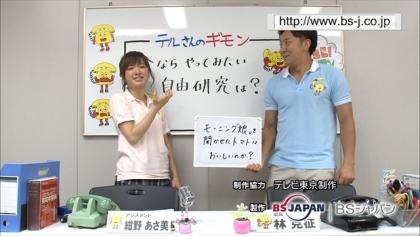 170823 紺野あさ美 (2)