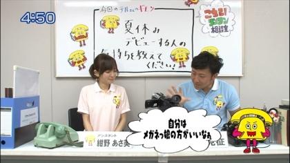 170829 紺野あさ美 (3)