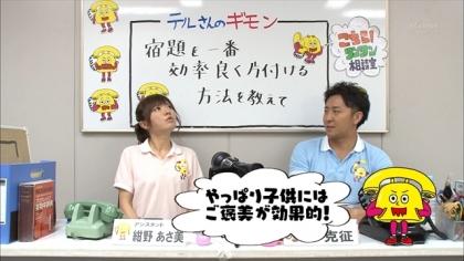 170830 紺野あさ美 (4)