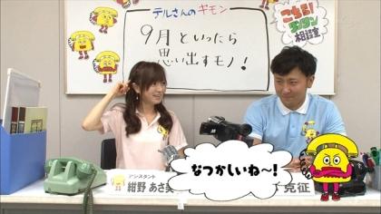 170901 紺野あさ美 (3)