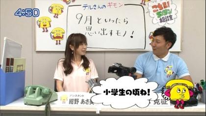 170902 紺野あさ美 (5)