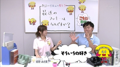 170925 紺野あさ美 (2)