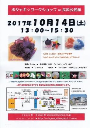 2017年10月長浜公民館ポジャギワークショップ
