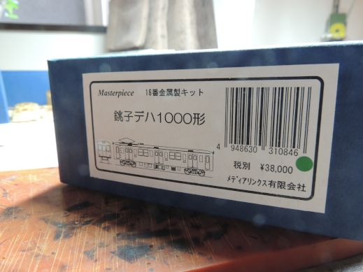 銚子電鉄デハ1000形 マスターピース