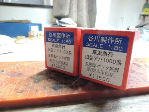 京急旧1000形 谷川 17/09