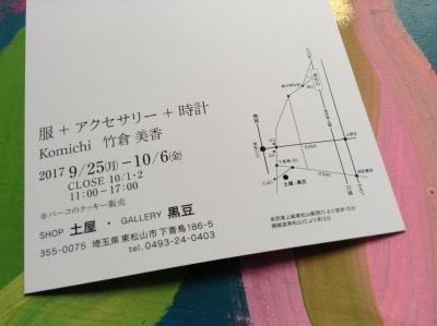 2017092416571143d.jpg