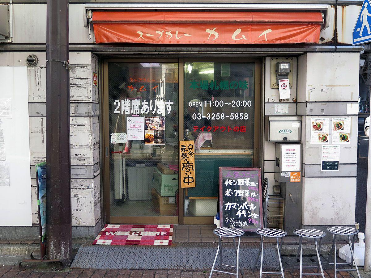 akiba_kamui_1_1200x900.jpg