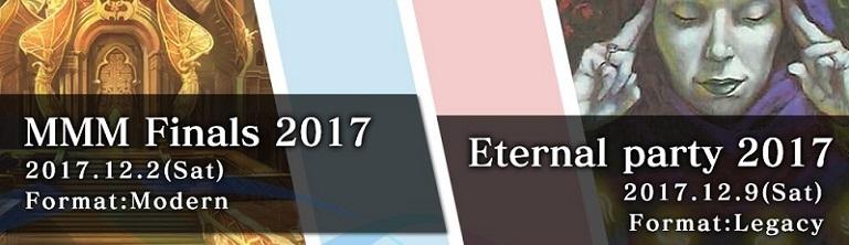 etp2017-mmmf2017-top4.jpg