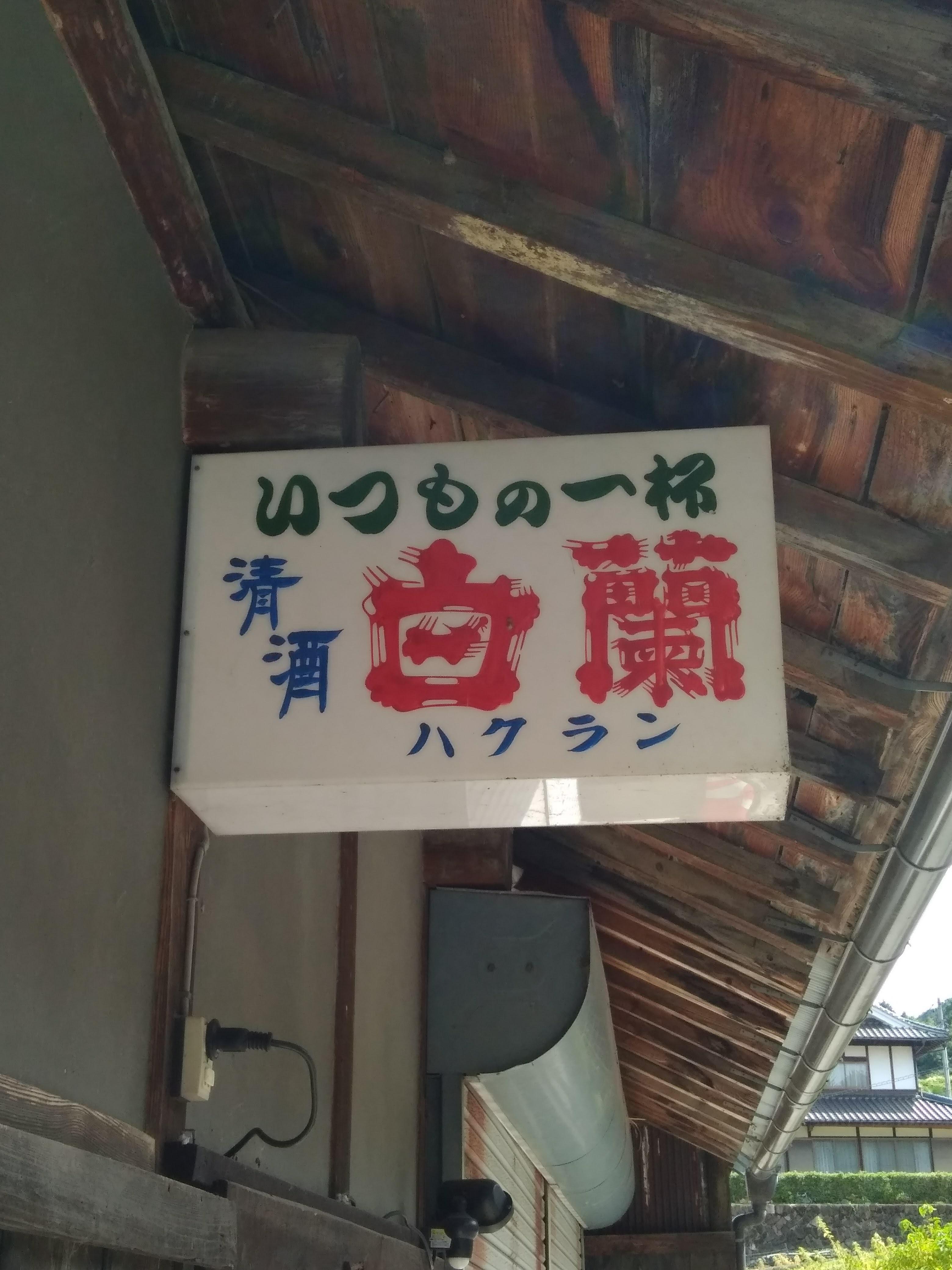 白蘭酒造の看板