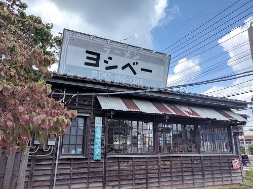 『ヨシベー八千代店』~昭和レトロとモチモチ太麺のなんか気になるラーメン屋さんに行ってきた