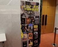 中国映画週間ポスター