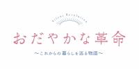 映画「おだやかな革命」ロゴ