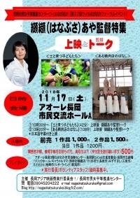 hanabusa201810122020501fes.jpg