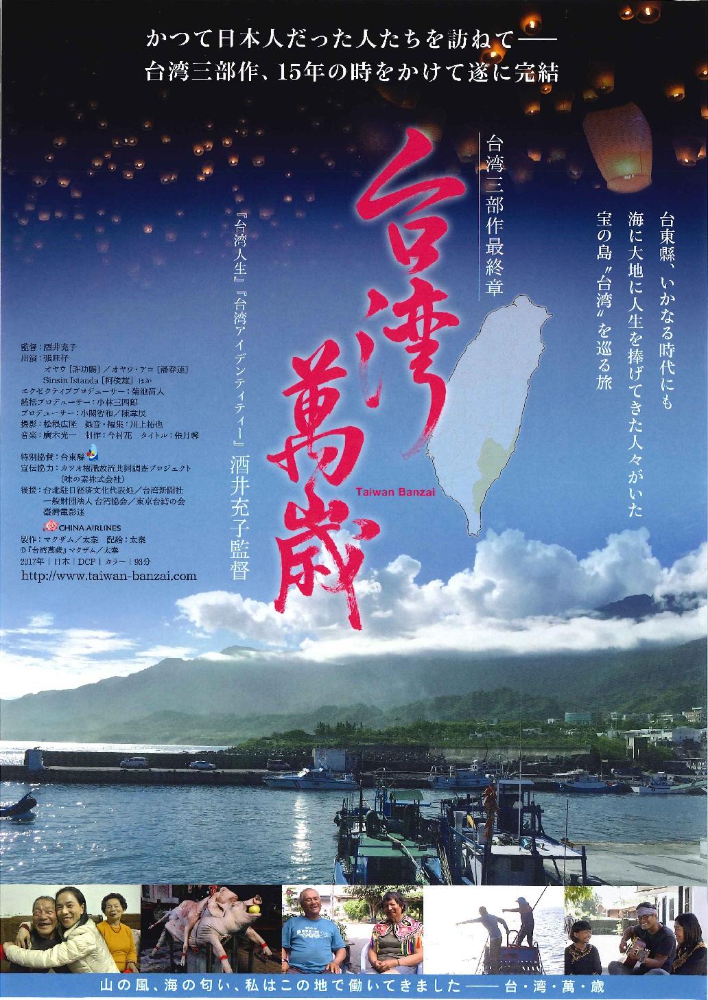 taiwanbanzai_chirashi-0.jpg